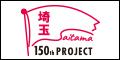 埼玉150周年|SAITAMA 150th PROJECT