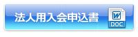 入会申込書(法人)